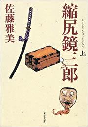 縮尻鏡三郎(上)-電子書籍-拡大画像