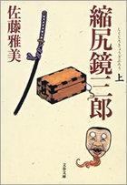 縮尻鏡三郎(文春文庫)