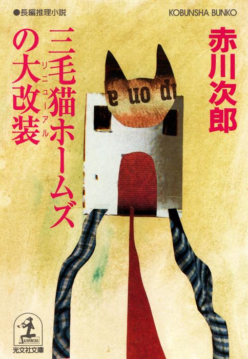 三毛猫ホームズの大改装(リニューアル)拡大写真