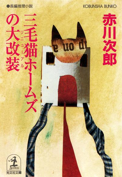 三毛猫ホームズの大改装(リニューアル)-電子書籍