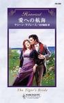 愛への航海-電子書籍