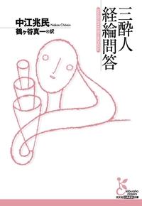 三酔人経綸問答-電子書籍