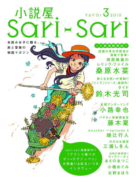 小説屋sari-sari 2013年3月号-電子書籍-拡大画像