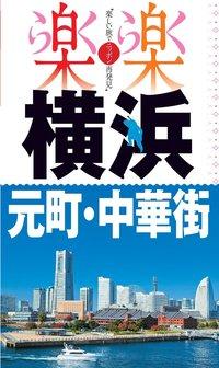 楽楽 横浜・元町・中華街(2017年版)-電子書籍