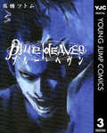 Blue Heaven 3-電子書籍