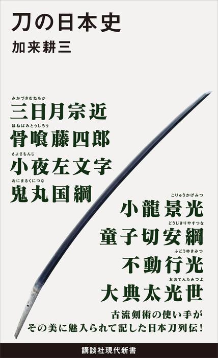 刀の日本史拡大写真