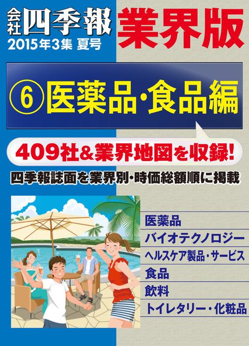 会社四季報 業界版【6】医薬品・食品編 (15年夏号)-電子書籍-拡大画像