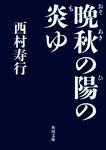 晩秋の陽の炎ゆ-電子書籍