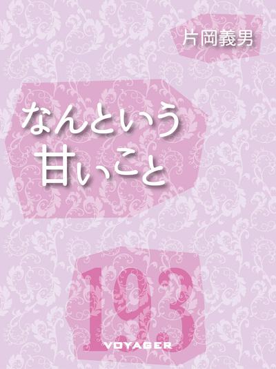 なんという甘いこと-電子書籍