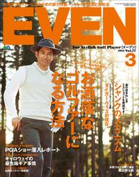 EVEN 2015年3月号 Vol.77