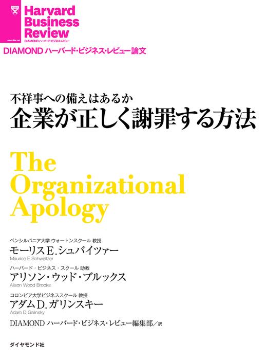 企業が正しく謝罪する方法拡大写真