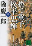 新装版 捨て童子・松平忠輝(中)-電子書籍