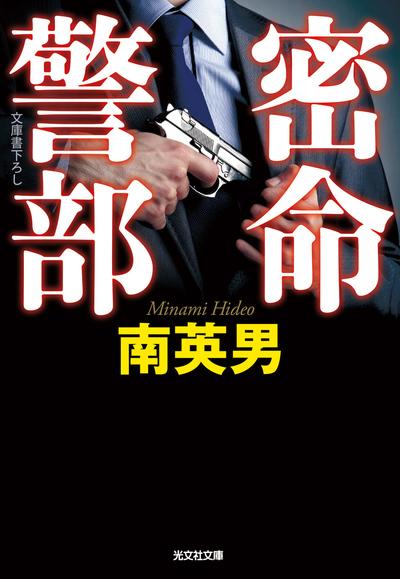 密命警部-電子書籍