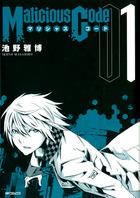 「Malicious Code マリシャスコード(コミックジーン)」シリーズ