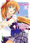 ISUCA(5)-電子書籍