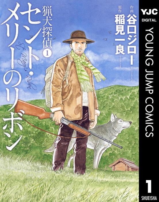 猟犬探偵 1 セント・メリーのリボン-電子書籍-拡大画像