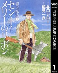 猟犬探偵 1 セント・メリーのリボン-電子書籍