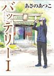 バッテリー アニメカバー版-電子書籍