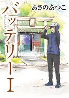 「バッテリー アニメカバー版(角川文庫)」シリーズ