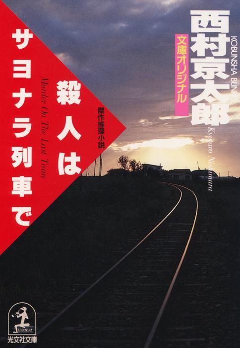殺人はサヨナラ列車で拡大写真