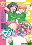 マイぼーる! 10巻-電子書籍
