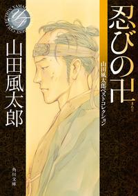 忍びの卍 山田風太郎ベストコレクション