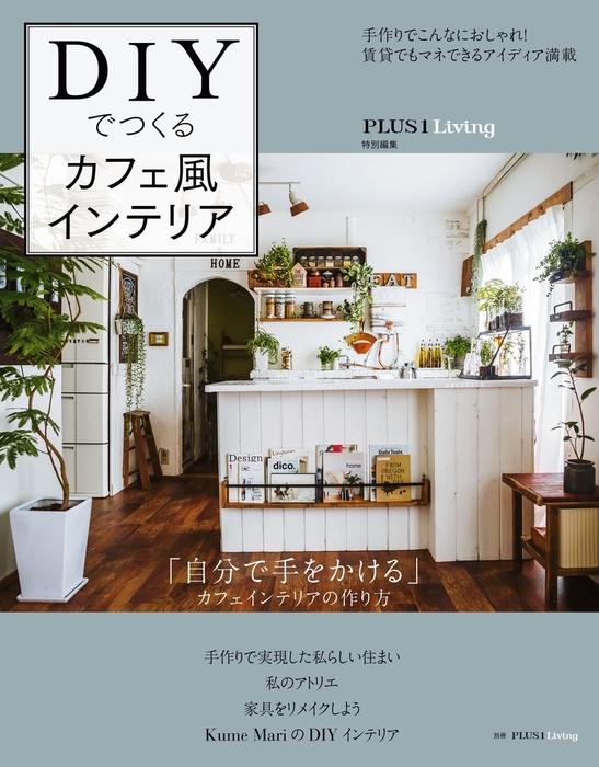 DIYでつくるカフェ風インテリア拡大写真