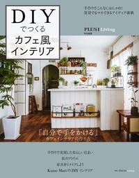 DIYでつくるカフェ風インテリア-電子書籍