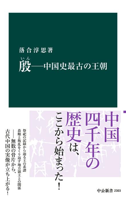 殷 ―中国史最古の王朝拡大写真