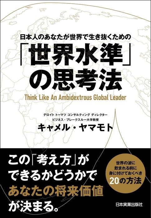 「世界水準」の思考法 日本人のあなたが世界で生き抜くための拡大写真