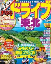 まっぷる ドライブ東北 ベスト'17-電子書籍