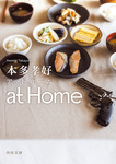 at Home-電子書籍