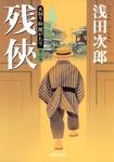 天切り松 闇がたり 第二巻 残侠-電子書籍