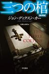 三つの棺〔新訳版〕-電子書籍