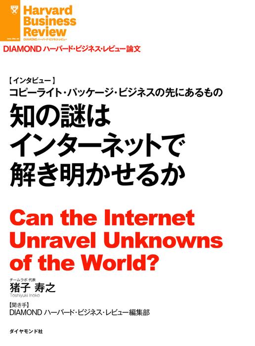 知の謎はインターネットで解き明かせるか(インタビュー)-電子書籍-拡大画像