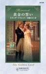 黄金の誓い-電子書籍