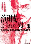 【20%OFF】海賊とよばれた男【期間限定1~8巻セット】-電子書籍