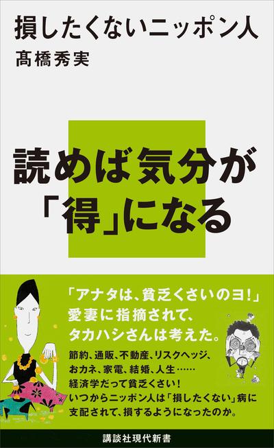 損したくないニッポン人-電子書籍