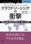 クラウドソーシングの衝撃-電子書籍
