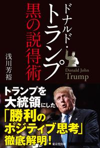 ドナルド・トランプ 黒の説得術-電子書籍