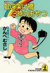 虹の架け橋3時のおやつ-電子書籍