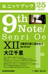 9th Note/Senri Oe XII 9番目の音に誘われて-電子書籍
