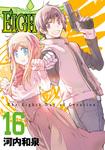 EIGHTH 16巻-電子書籍