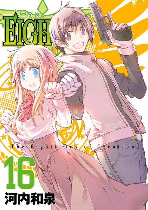 EIGHTH 16巻-電子書籍-拡大画像