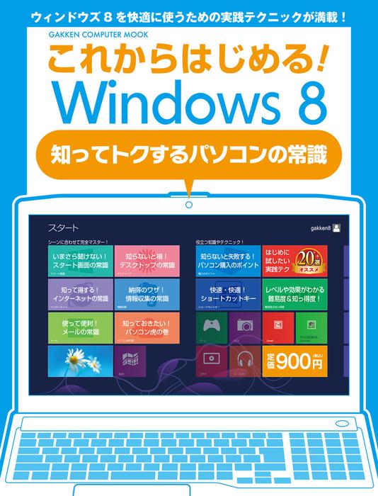 これからはじめる! Windows8拡大写真