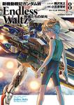 新機動戦記ガンダムW Endless Waltz 敗者たちの栄光(8)-電子書籍