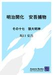 明治開化 安吾捕物 その十七 狼大明神-電子書籍