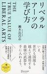 リベラルアーツの学び方-電子書籍