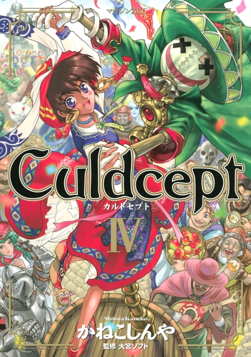Culdcept(4)-電子書籍-拡大画像