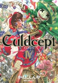Culdcept(4)